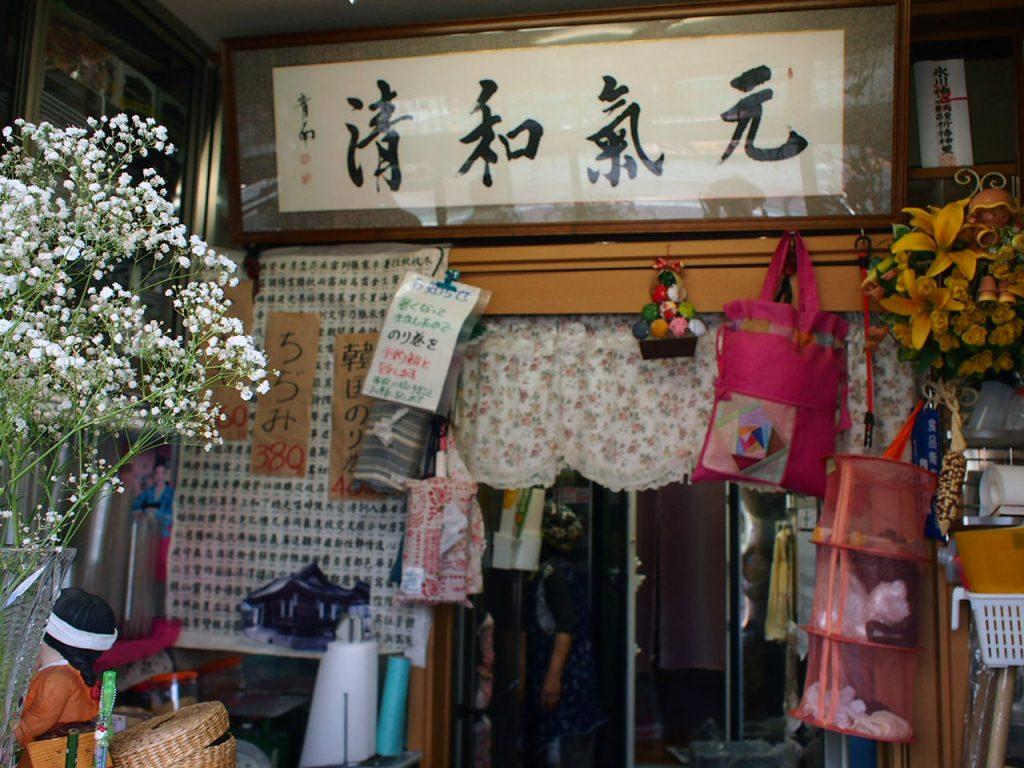 浦和美園で、手作りキムチと韓国総菜を買うなら『安東家(アンドンチプ)』で決まりな件