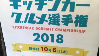 キッチンカーグルメ選手権2018@埼スタが今から楽しみすぎる件