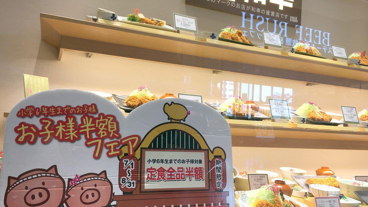 【浦和美園イオン1F】とんかつ和幸でお子様半額フェア開催中!2018/8/31まで!