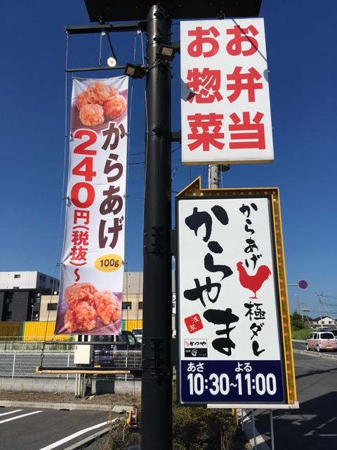 【からやま浦和美園店】「からあげ」と「極ダレ」で「白米」がすすむ!