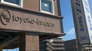 東横イン浦和美園駅東口は、9月13日オープンで決まり!?