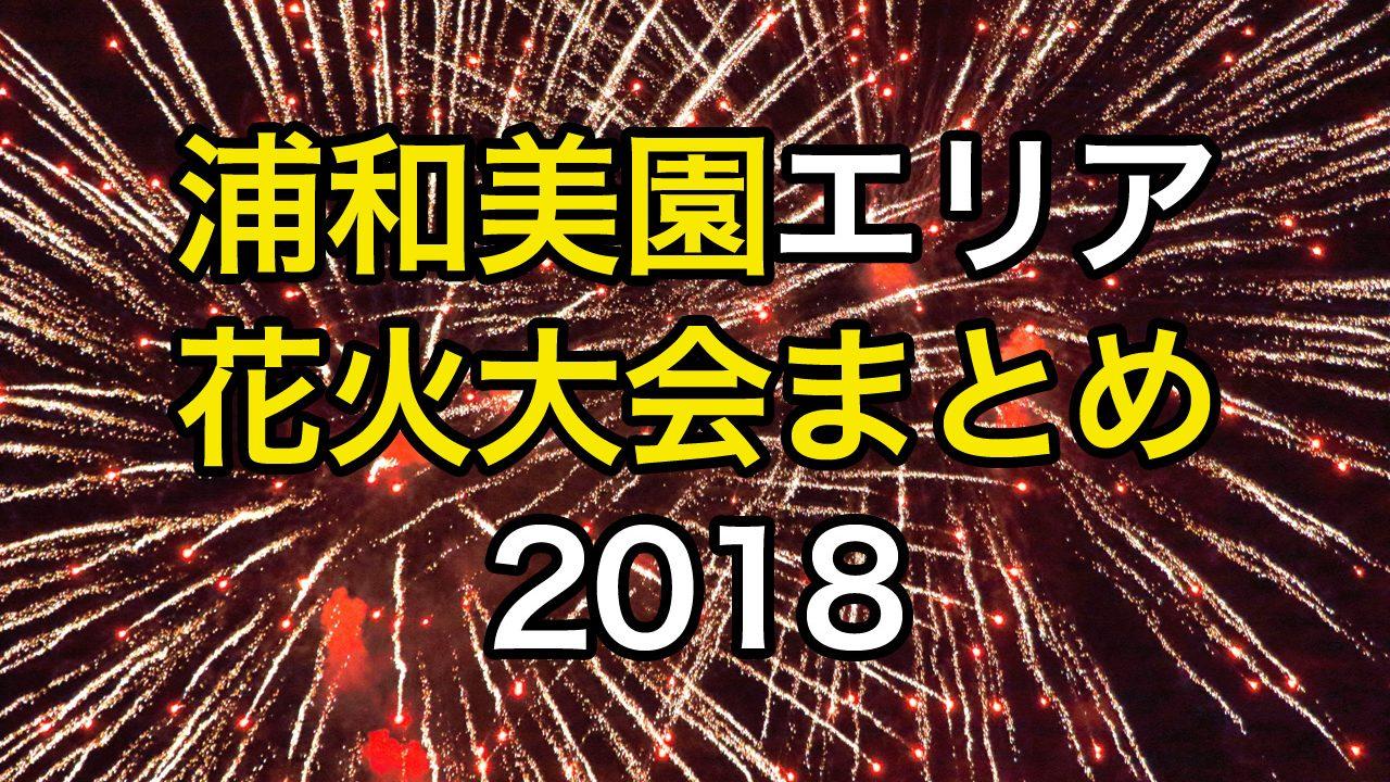 【花火大会まとめ】浦和美園エリア(さいたま市、川口市)2018 夏!