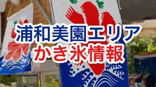 【まとめ】浦和美園エリアで食べられる「かき氷」情報・2018夏!