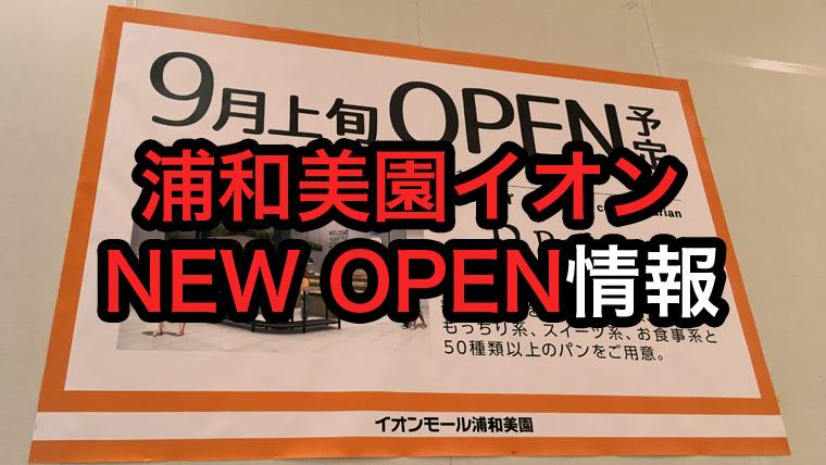 【速報】浦和美園イオンに、おしゃれパン屋「R Baker (アールベイカー)」が9月上旬OPEN予定!