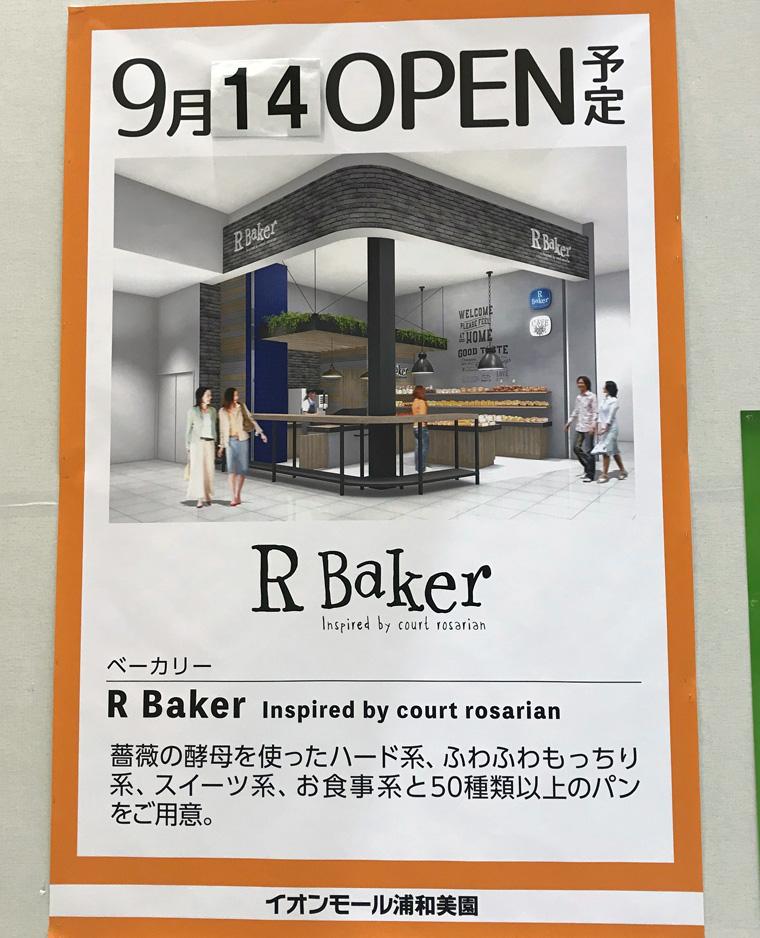 【速報】浦和美園イオンに、おしゃれパン屋「R Baker (アールベイカー)」が9月14日OPEN予定!