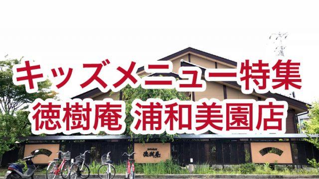 【浦和美園エリア・キッズメニュー特集】徳樹庵 浦和美園店