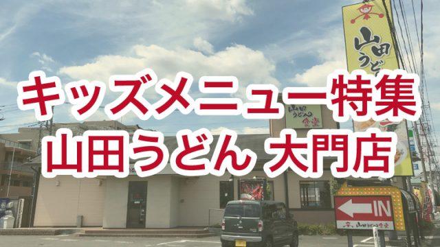 【浦和美園エリア・キッズメニュー特集】山田うどん食堂 大門店