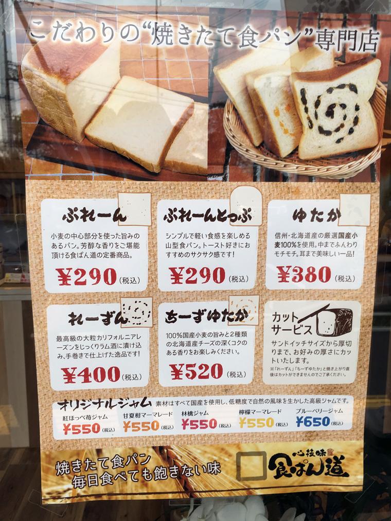 浦和美園に、焼きたて食パン専門店「食ぱん道」がオープン!店内のカフェが子連れにオススメな理由とは!?