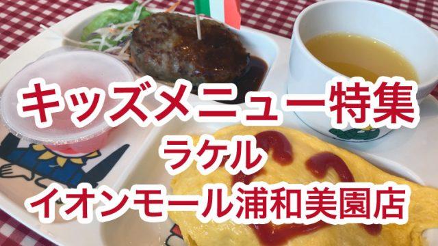 【浦和美園エリア・キッズメニュー特集】ラケル イオンモール浦和美園店