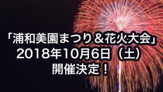 2018年の「浦和美園まつり&花火大会」は10月6日(土)に開催決定!