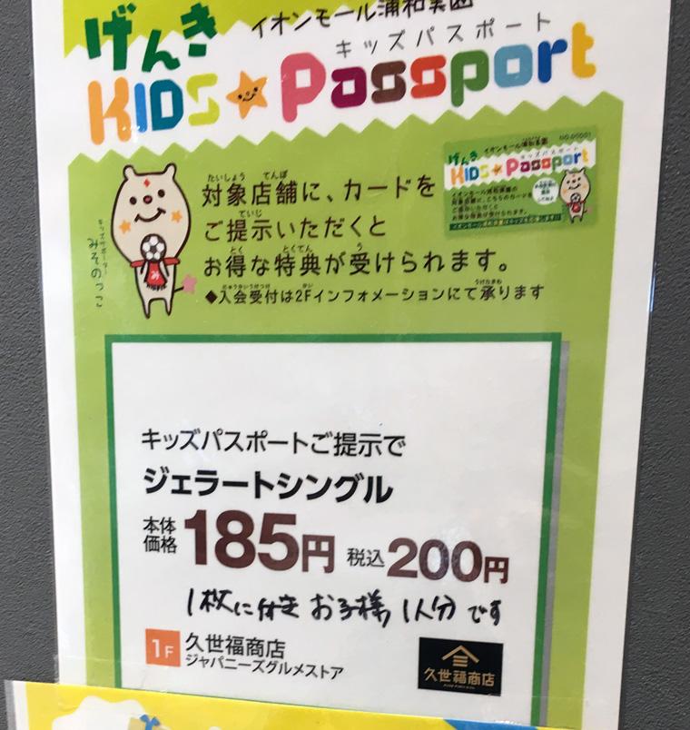 イオンモール浦和美園のキッズパスポートがメリットしかない件について