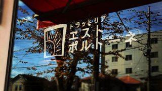 浦和美園エリアにトラットリア「エスト・ポルトーネ」がグランドオープン!