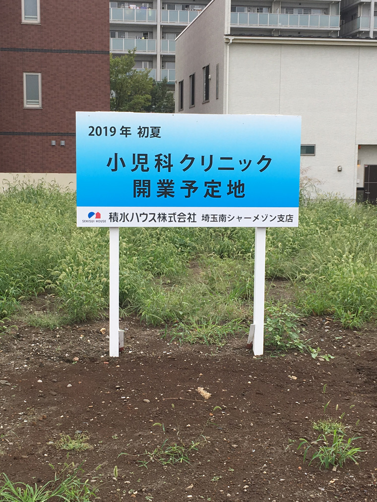 浦和美園駅東口近く!小児科クリニックが2019年夏に開業予定!
