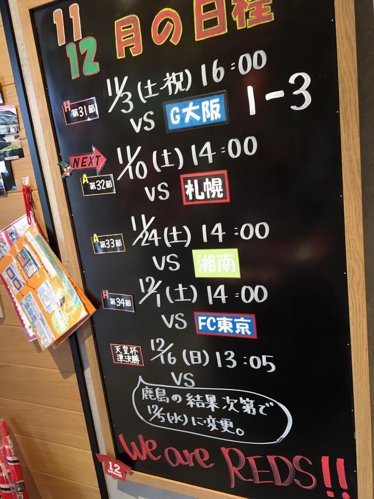 タリーズコーヒー ウニクス浦和美園店で、浦和レッズの試合を観戦しよう!限定メニューの「エキサイトレッド」と共に!