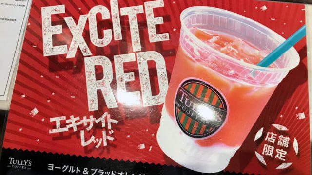 タリーズコーヒー ウニクス浦和美園店で、限定メニューの「エキサイトレッド」を飲みながら、浦和レッズの試合を観戦しよう!