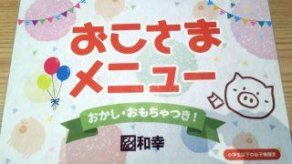 【浦和美園で子連れランチにおすすめ】キッズメニュー特集@和幸 イオンモール浦和美園店