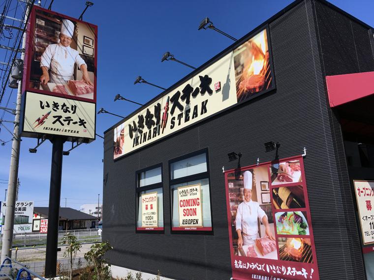 浦和美園に「いきなり!ステーキ」がオープン!2019年5月22日予定♪