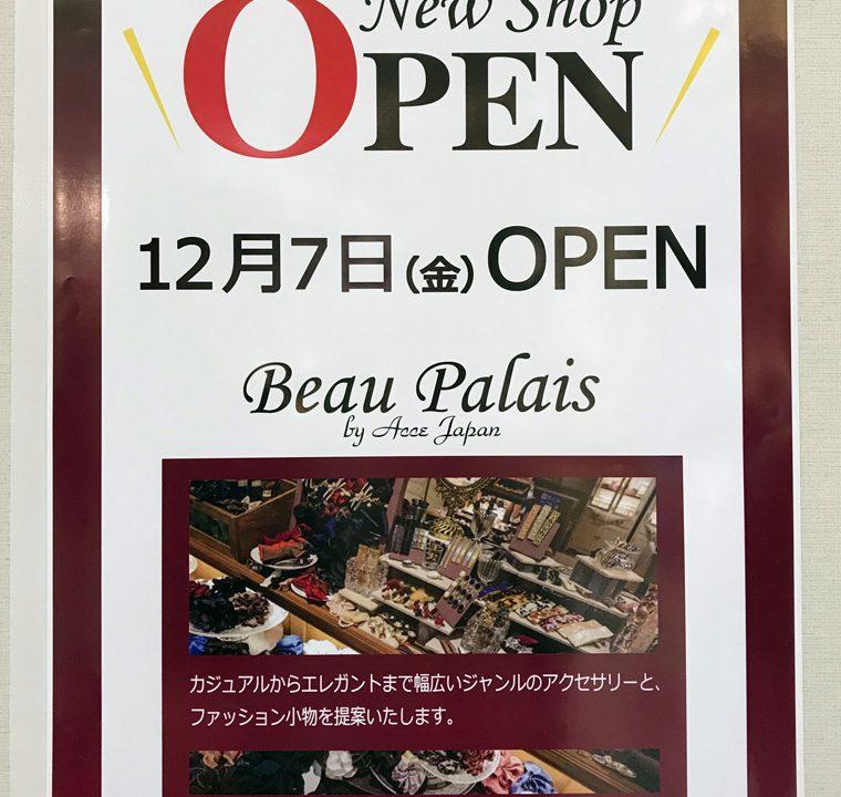 アクセサリーとファッション小物のお店「BeauPalais by Acce Japan」がイオンモール浦和美園1Fにオープン♪
