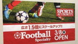 スポーツオーソリティ浦和美園サッカー館が、3/8(金)リニューアルオープン!売場広さ1.5倍にスケールアップ!