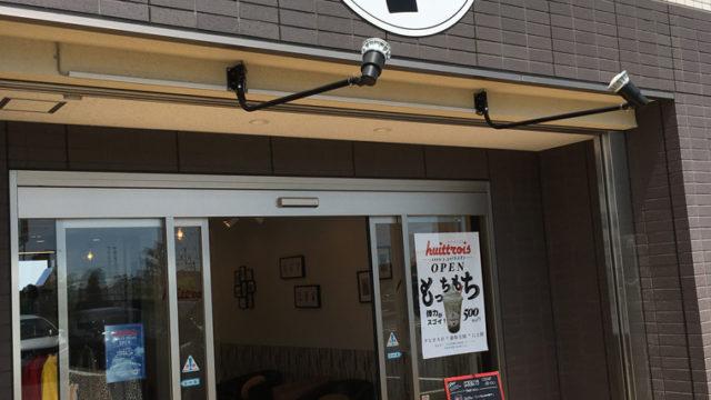 【待望】浦和美園に、タピオカと雑貨屋さん「huit trois (ユイット トロワ)」がオープン!