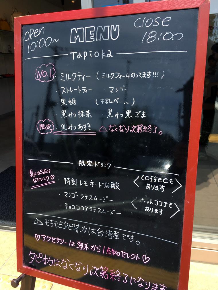 浦和美園にある、タピオカと雑貨屋さん「huit trois (ユイット トロワ)」のメニュー
