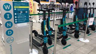 シェア電動スクーターサービス「WIND」が浦和美園に上陸!気になる利用方法と料金は?