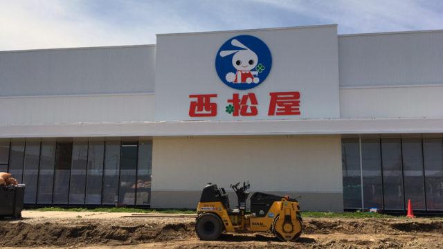 西松屋 浦和美園店が6/29にオープン!