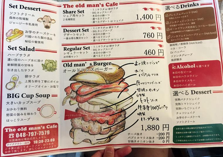 「ジ オールドマンズ カフェ(The old man's Cafe.) 浦和美園店」のバーガーメニュー