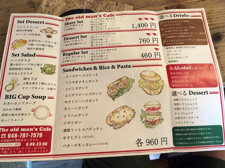 「ジ オールドマンズ カフェ 浦和美園店」のサンドイッチメニュー