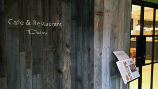 【東川口】カフェレストラン デイジイの入口