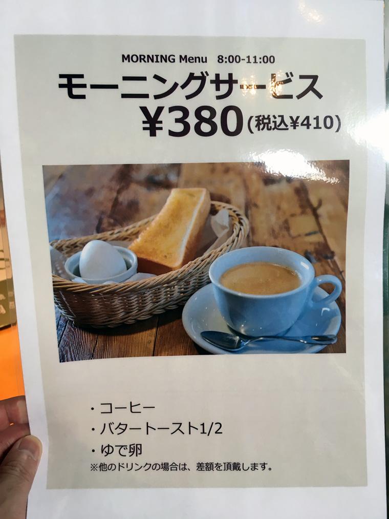 【東川口】カフェレストラン デイジイのモーニングサービスは380円〜