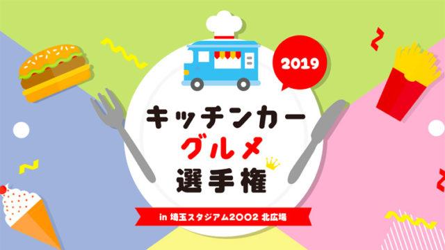 「キッチンカーグルメ選手権2019 in 埼スタ」のロゴ