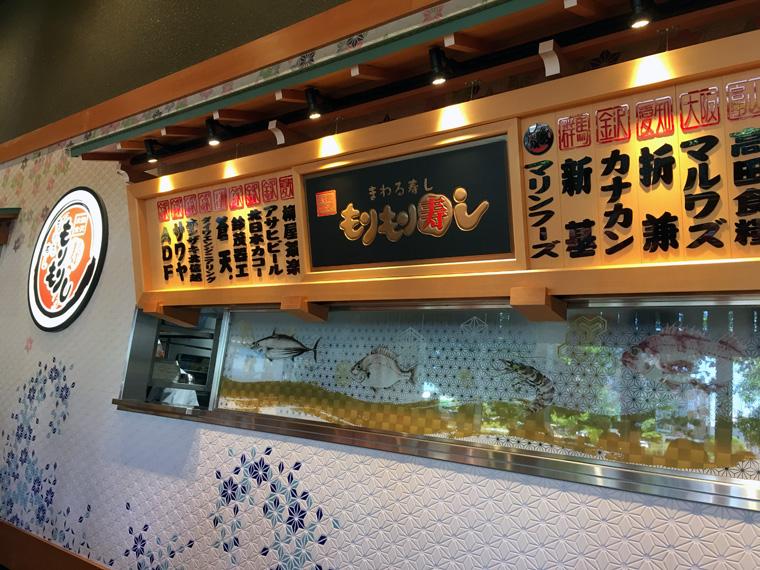「もりもり寿し イオンモール浦和美園店」の店内看板