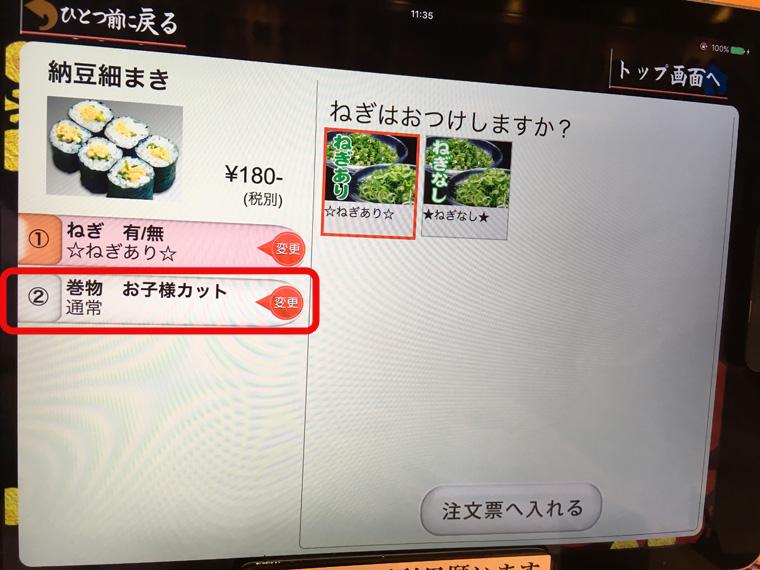 「もりもり寿司 イオンモール浦和美園店」ではお子様カットに対応してくれます
