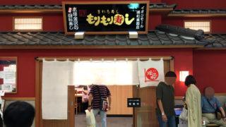 北陸金沢のネタを堪能!「もりもり寿司 イオンモール浦和美園店」のランチへ子連れで行ってみた!