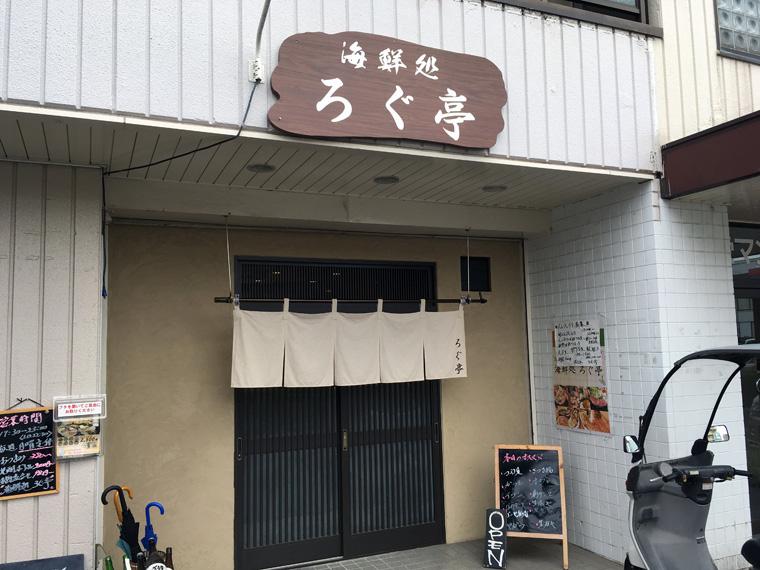 【東川口】海鮮処ろぐ亭の外観