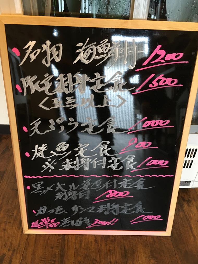 【東川口】海鮮処ろぐ亭の金土日限定ランチメニュー
