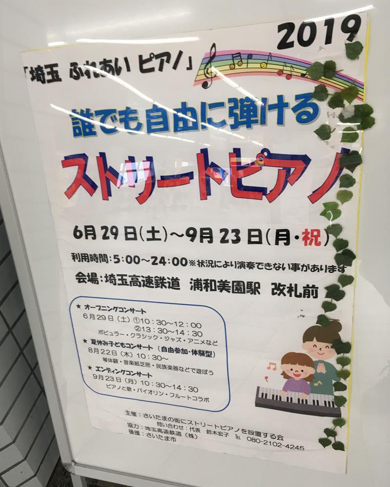 浦和美園駅にあるストリートピアノについて
