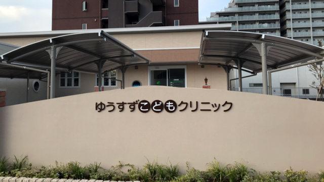 【小児科】ゆうすずこどもクリニックが新規開院!浦和美園駅から徒歩6分!