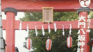 そうだ、浦和美園人の初詣は、氏神様である「大門神社」へ行こう。