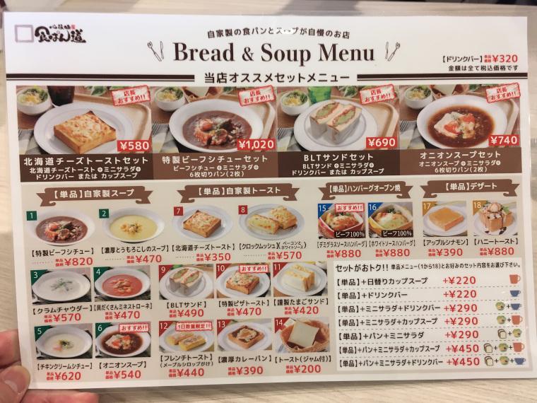 食ぱん道 浦和美園店・店内併設!カフェメニューの詳細