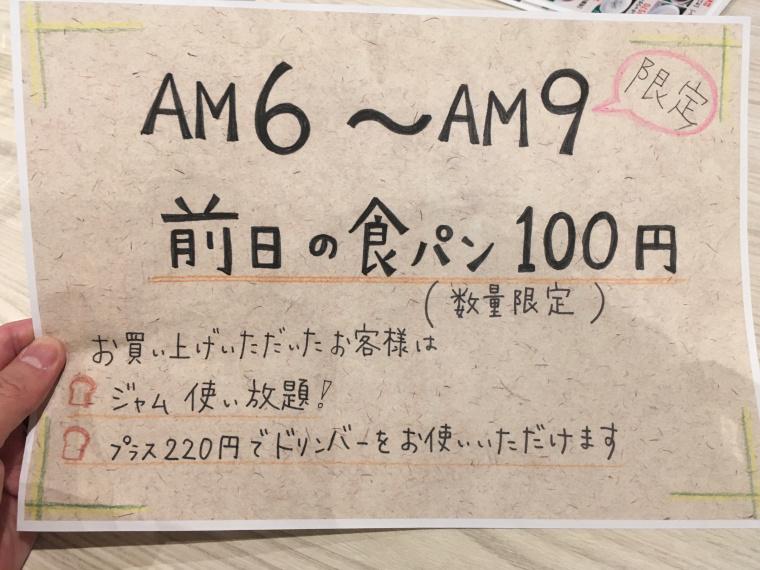 食ぱん道 浦和美園店・お得なイベント情報