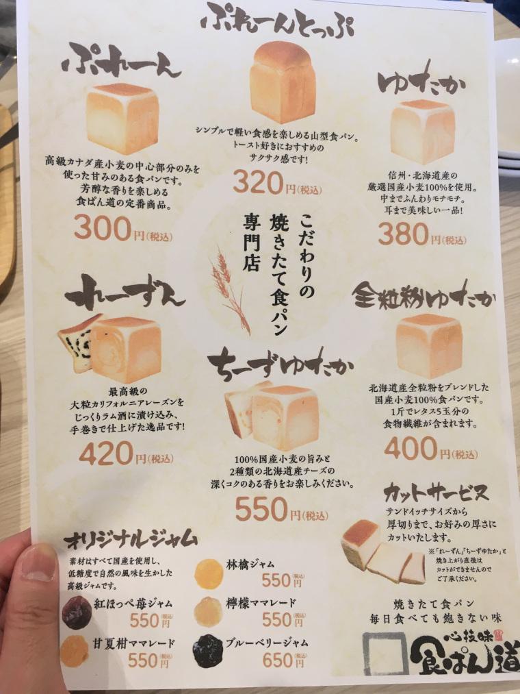 食ぱん道の通常メニュー6種類について