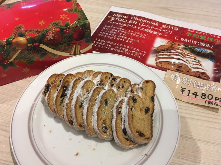 食ぱん道オリジナルのシュトーレン