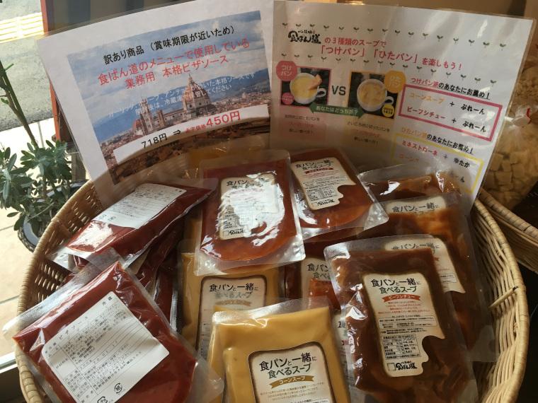 食ぱん道 浦和美園店のテイクアウトメニューの1つ、こだわりのスープやピザソース