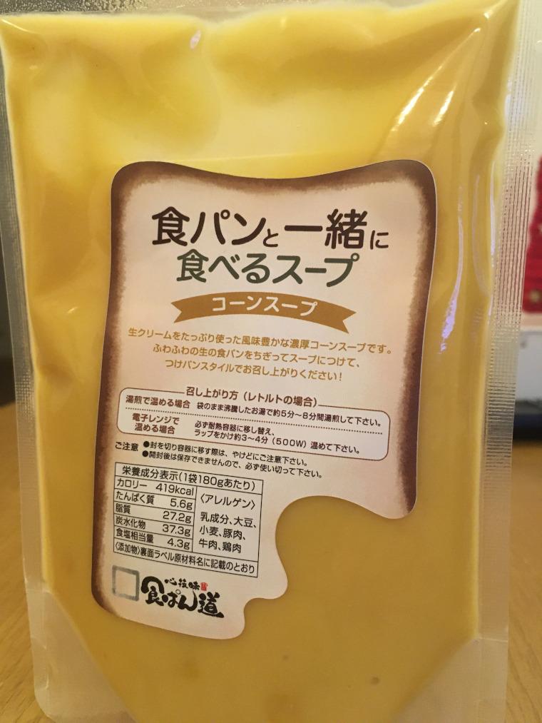 食ぱん道 浦和美園店・テイクアウトメニュー「コーンスープ」