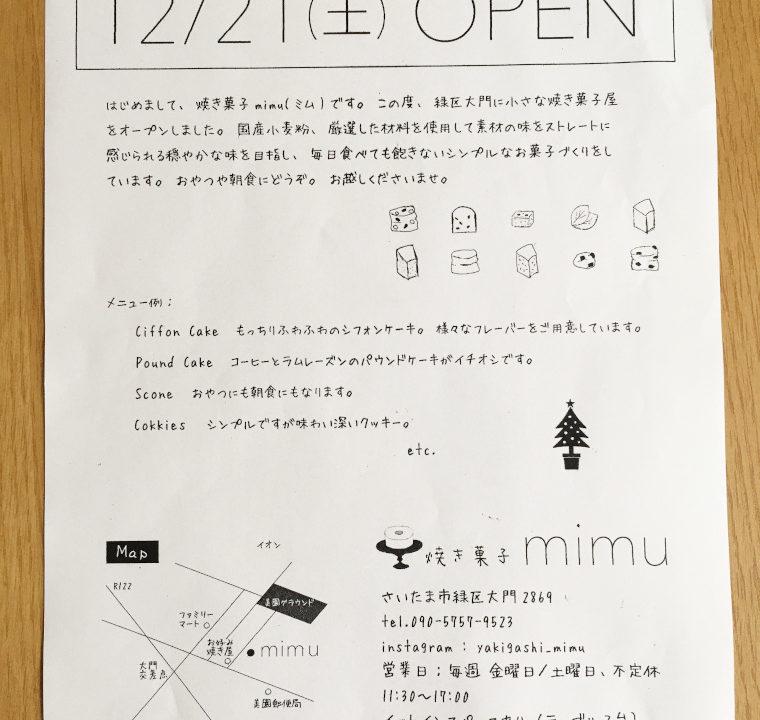 焼き菓子「mimu(ミム)」が、12/21(土)オープン!