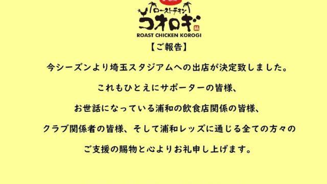 【超朗報】ローストチキンコオロギが埼玉スタジアムに出店決定♪