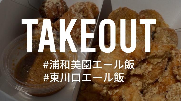 【浦和美園・東川口】テイクアウト可能なお店まとめ|お弁当、イタリアン、ステーキ、パンなど!